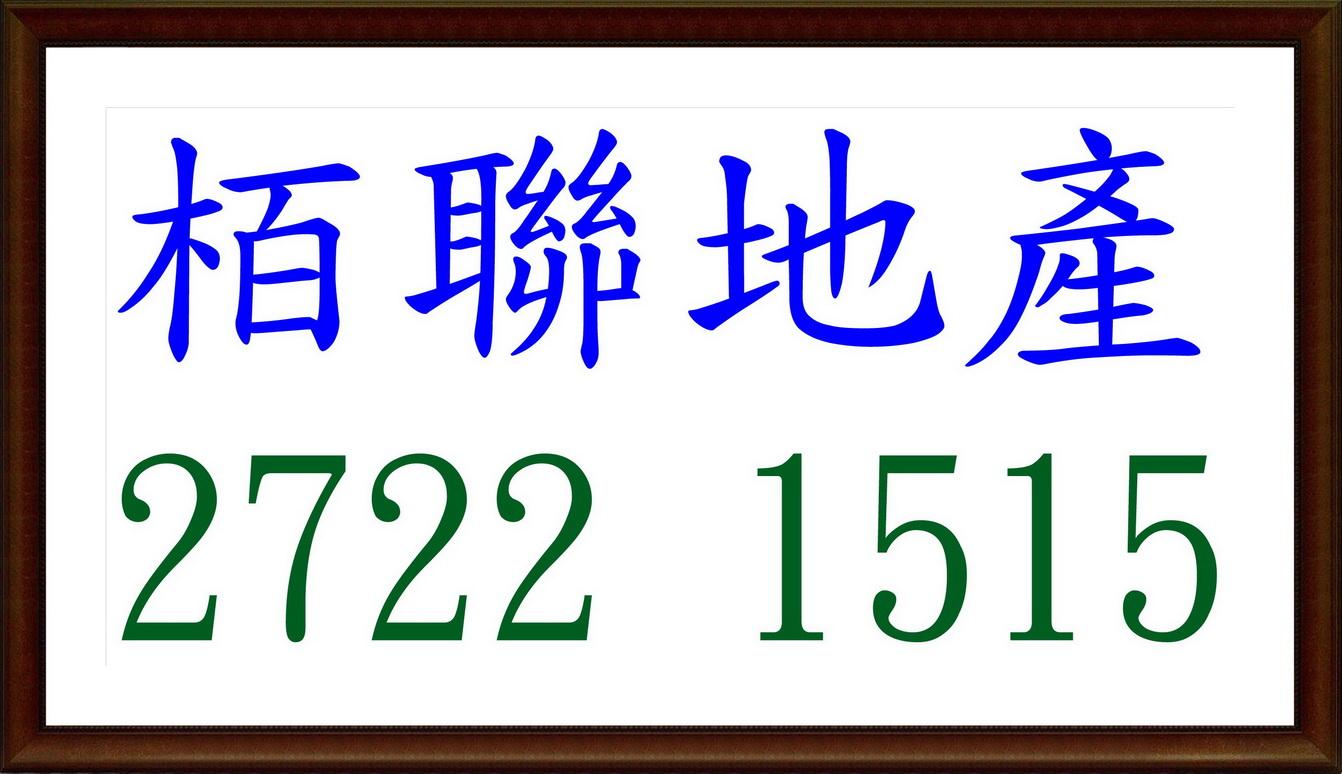 葵涌|工商舖|禎昌工業大廈|葵昌路 1-7號