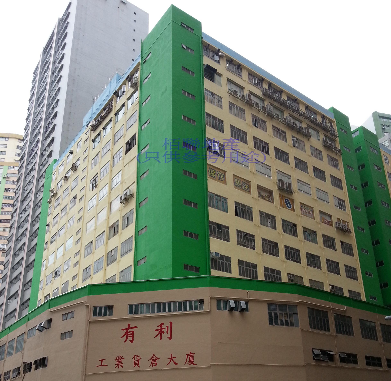 葵涌 工商舖 有利工業貨倉大廈 打磚坪街 16-24號